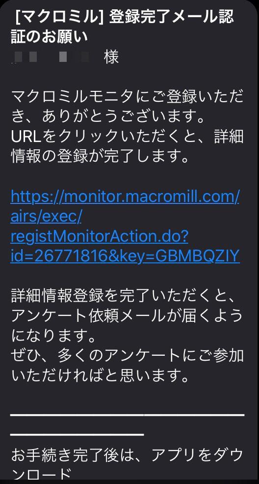 マクロミルの登録完了認証メールのお知らせ画面