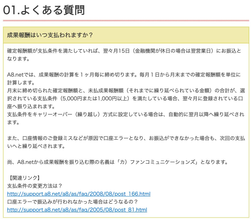 A8.netのセルフバックの質問ぺージ