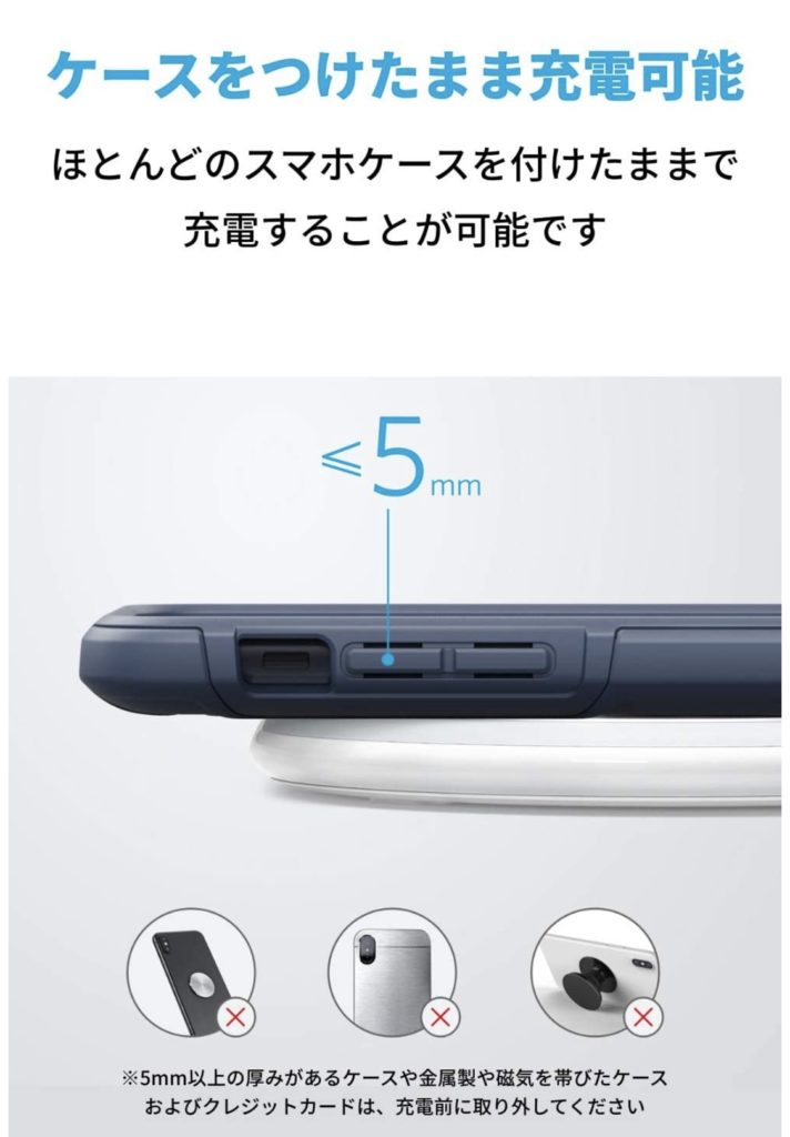 Anker PowerWave+Pad with Watch Holderの説明