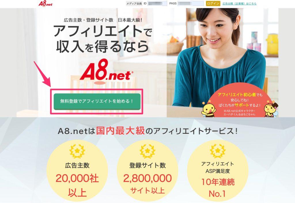 A8.netのホームページ