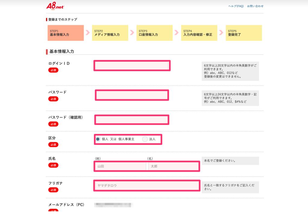 A8.netの基本情報登録画面