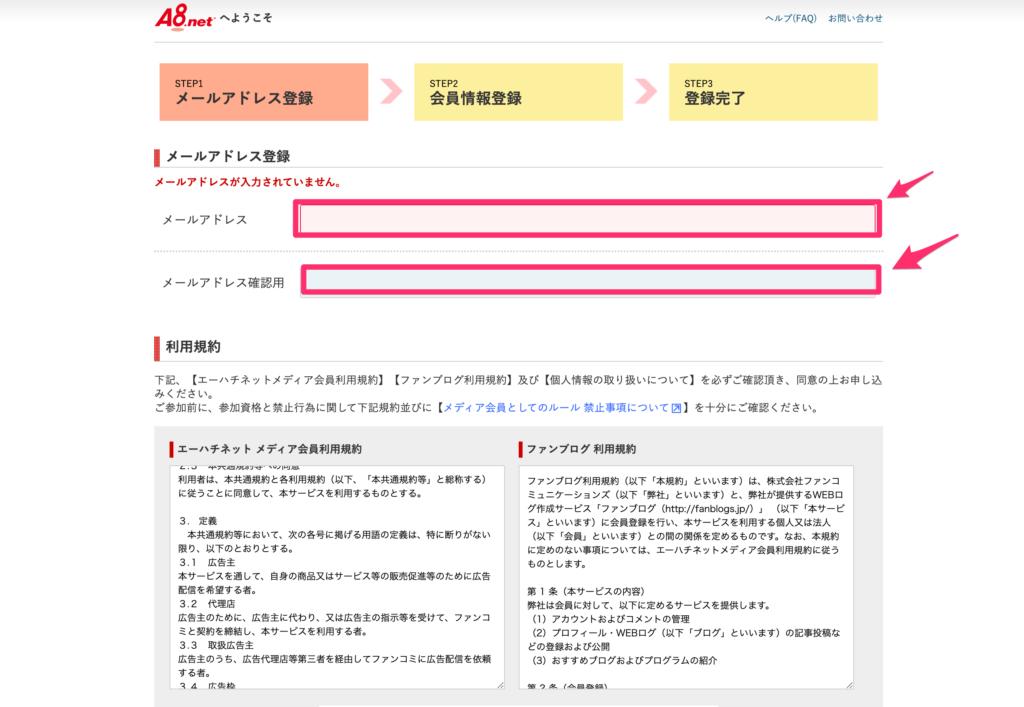 A8.netのセルフバック登録画面