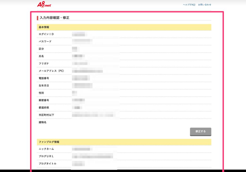 A8.netの登録情報登録確認画面