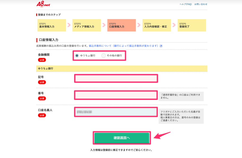 A8.netの口座情報登録画面