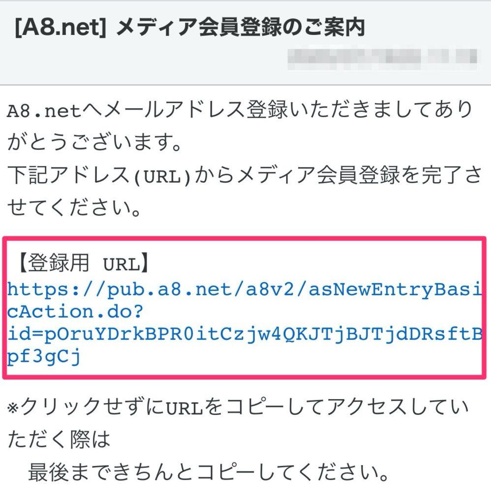 A8.netの仮メール