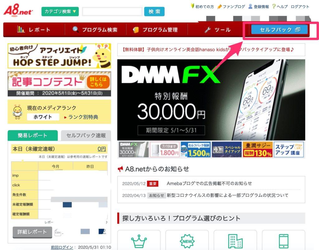 A8.netのマイページ