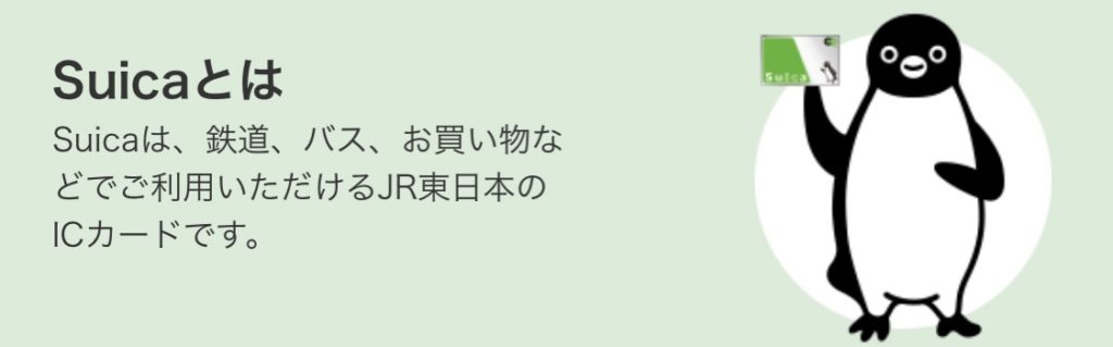 Suicaの説明画像