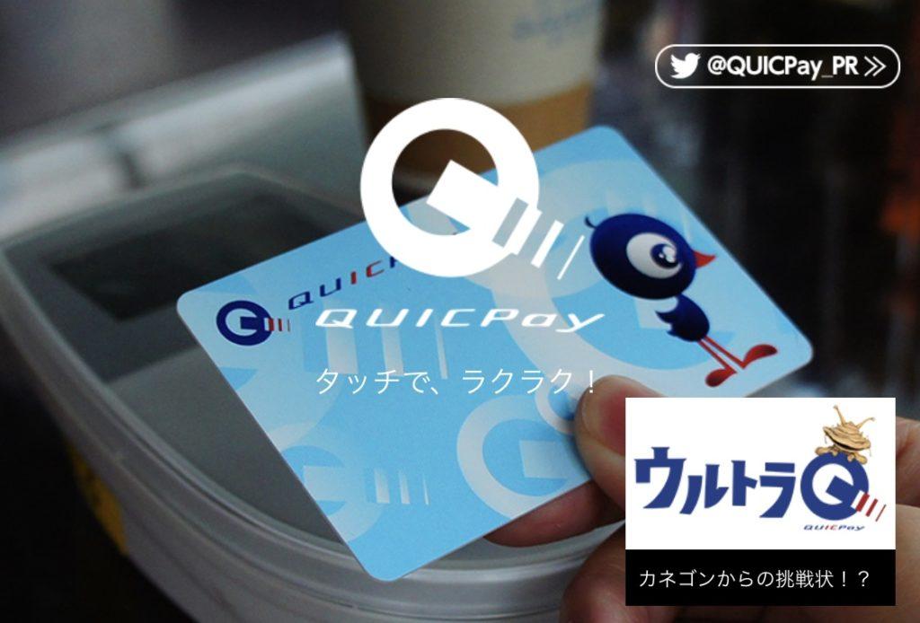 QUICPayの説明画像