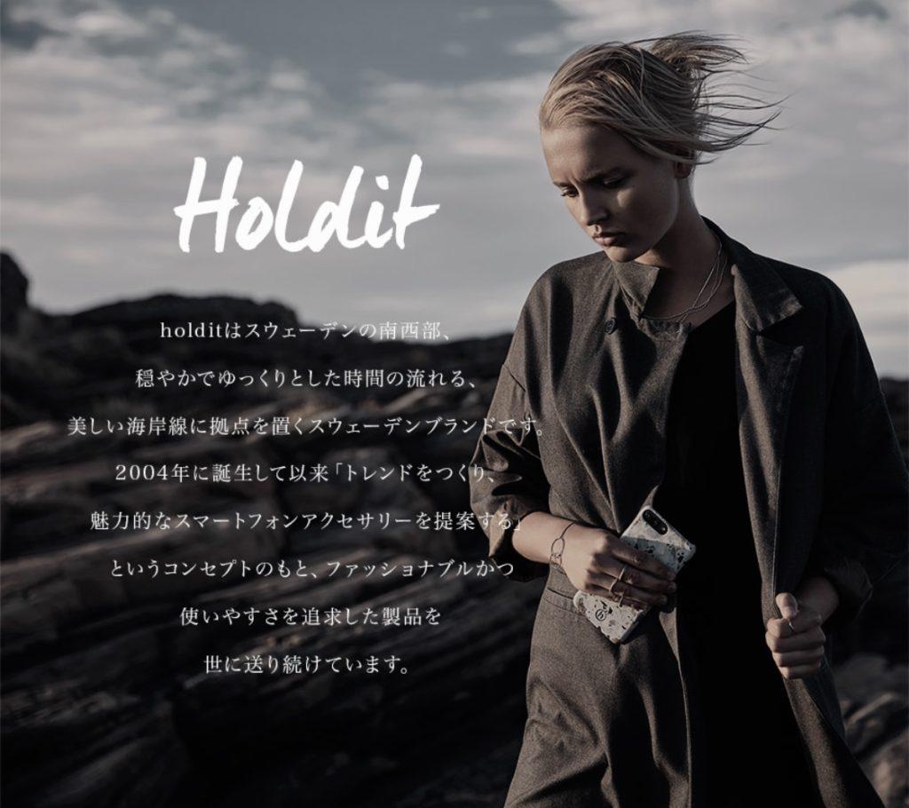 Holditの公式説明画像