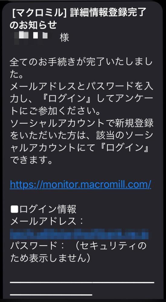 マクロミルからのメール