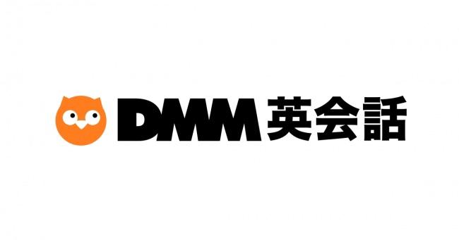 DMM英会話の画像