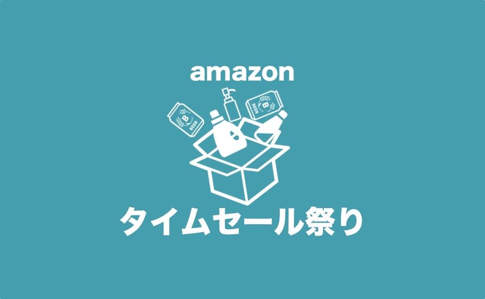 Amazonタイムセールの画像