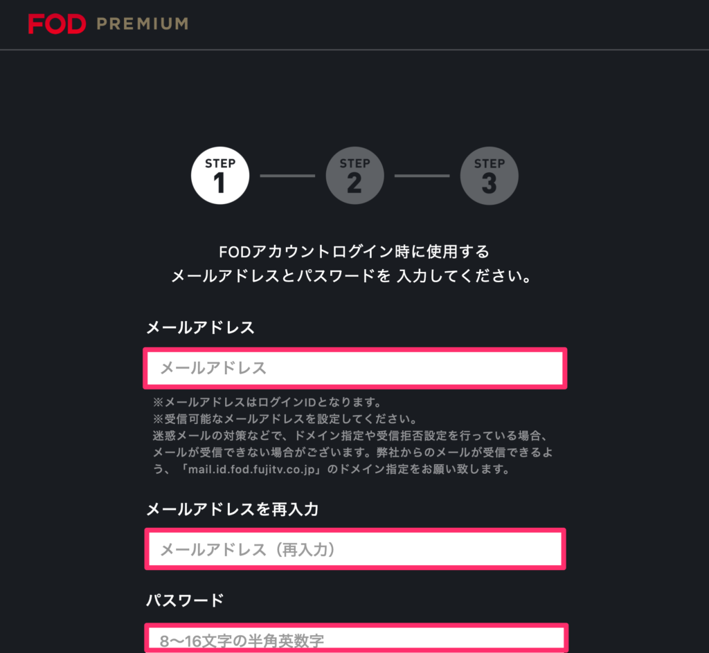 FODの登録画面