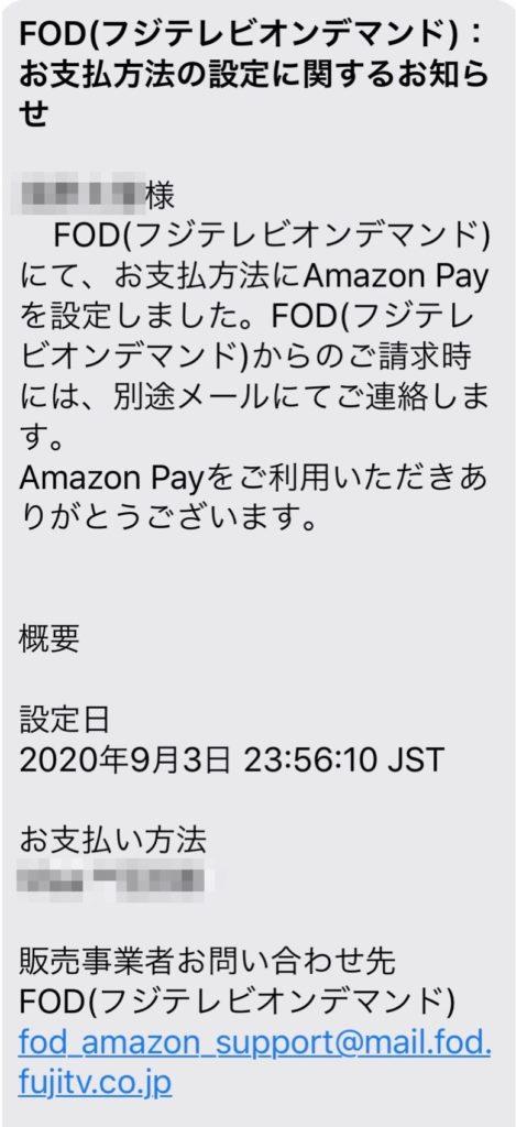 FODからのメール