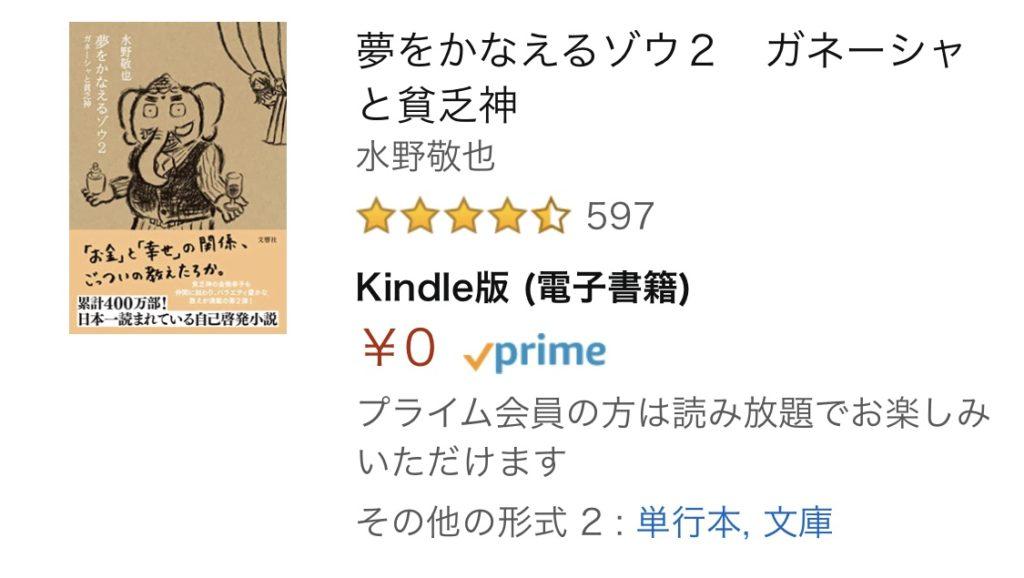 AmazonKindleストアの画像