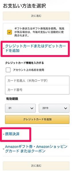 Amazonの支払い画面