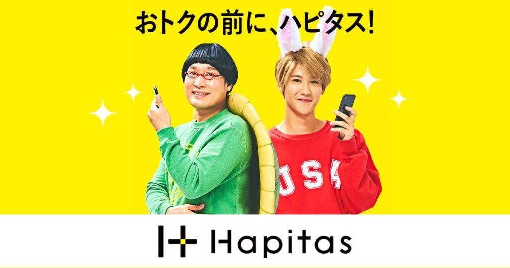 ハピタスの公式HPの画像