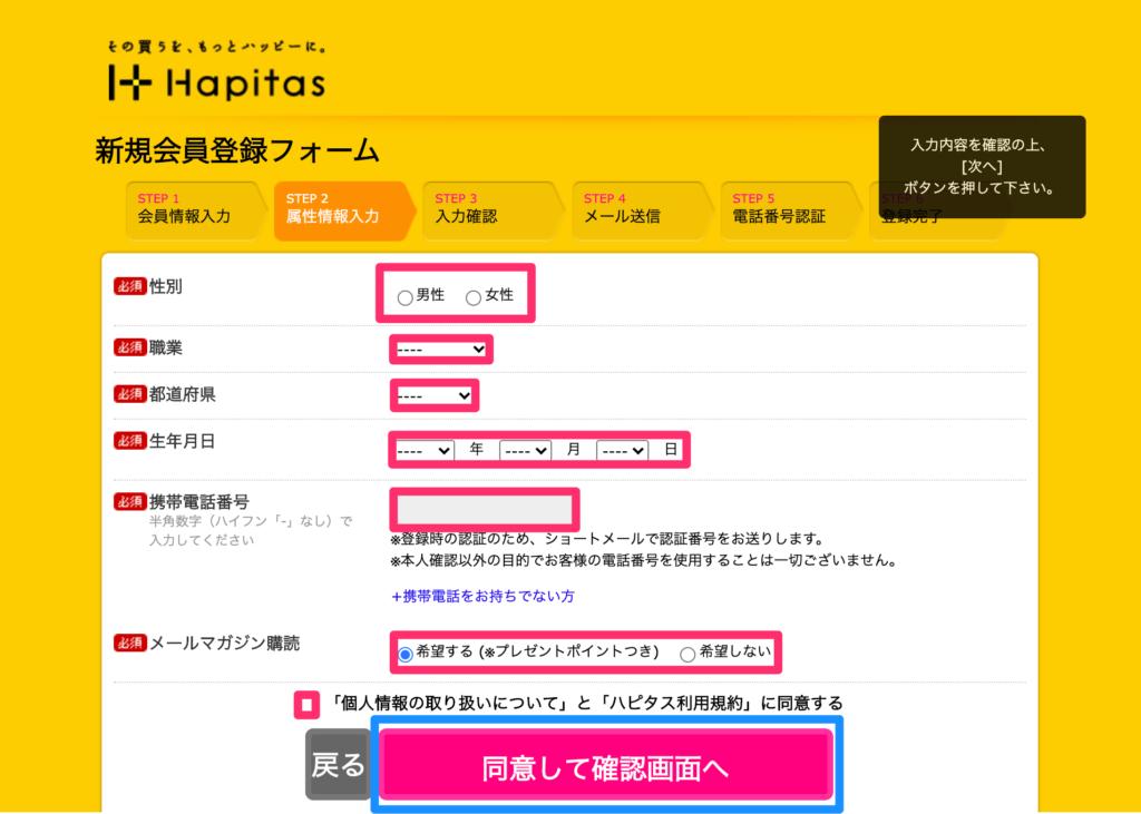 ハピタスの会員登録画面